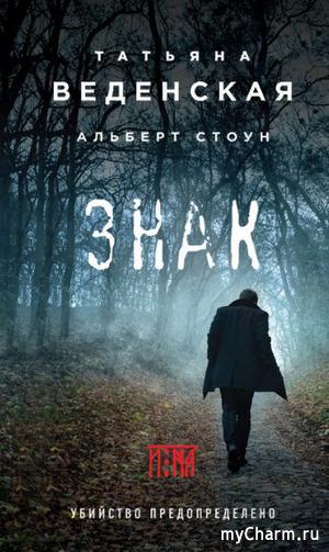 Иван Третьяков и «ЗНАК И-НА»