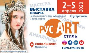 «РусАртСтиль» - самая модная выставка Москвы