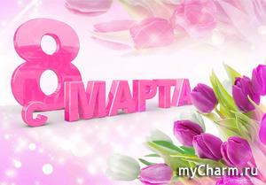 Счастливый день 8 Марта