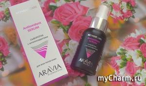 Сыворотка для лица с антиоксидантами от Аravia