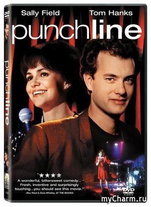 """ Punch line"" -- комедийная мелодрама прошлых лет."