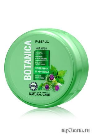 Faberlic / Маска для всех типов волос «Питание и укрепление» Botanica