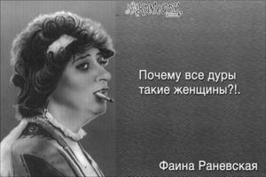 Фаина Раневская: о жизни, о мужчинах и женщинах, о себе...