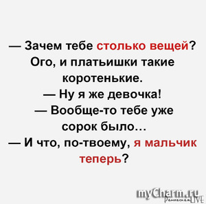 """""""Облегчим"""" понедельничек?)))"""