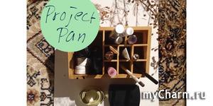 Гостюшка. Project Pan ( Использовать и выбросить). Окончание января