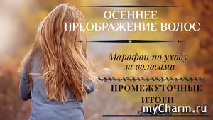 """Марафон """"Осеннее преображение волос. Промежуточные итоги"""