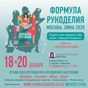 ФОРМУЛА РУКОДЕЛИЯ МОСКВА. ЗИМА 2020