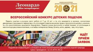 Всероссийский конкурс детских поделок «Красота родной природы»