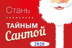 """Обмен подарками """"Тайный Санта 2020"""""""
