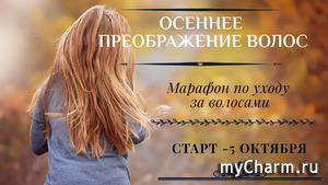 """Марафон """"Осеннее преображение волос"""", призы от Lenor"""