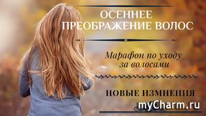 """Марафон """"Осеннее преображение волос. Изменения в сроках и возможность принять участие."""