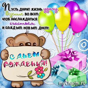 С днем рождения, Гостюшка!
