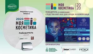 Компания ООО «Фратти НВ» рада сообщить, что сыворотка для лица серии Karelia Organica «Защита кожи от цифрового старения» ПОБЕДИЛА в национальном конкурсе РПКА «Моя косметика 2020» в номинации «Средства Anti-Age для ухода за кожей лица»!