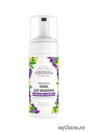 """Siberina / Натуральная пенка для умывания """"Увлажнение и мягкость"""" для сухой и чувствительной кожи"""