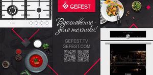 """Конкурс рецептов """"ХарвестФест"""" от GEFEST"""