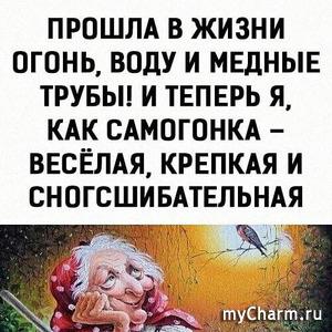 Подниманием настроение)