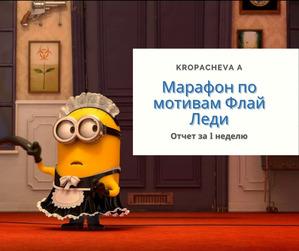 Kropacheva A. Марафон по мотивам Флай леди. Отчет за 1 неделю