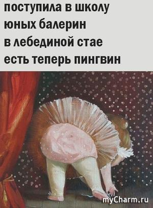 """""""Балет, балет, как хорошо..."""" (с) А хорошо-ли?))"""