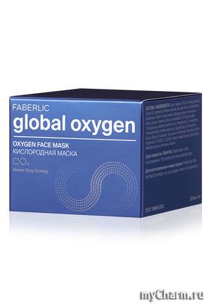 Faberlic / Маска для лица Кислородная маска из серии Global Oxygen