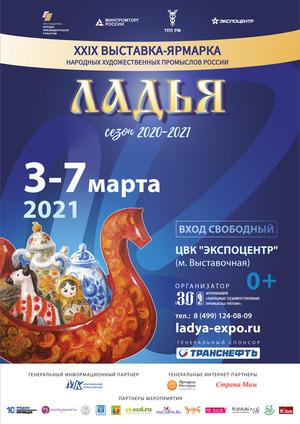 XXIX Выставка-ярмарка народных художественных промыслов России «ЛАДЬЯ. Сезон 2020-2021»