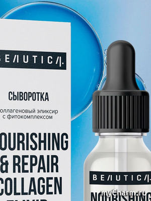Beautica / Сыворотка Коллагеновый эликсир с фитокомплексом