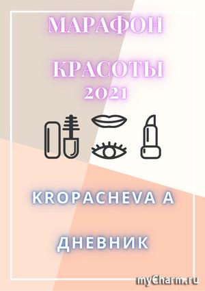 Марафон красоты 2021. Kropacheva A