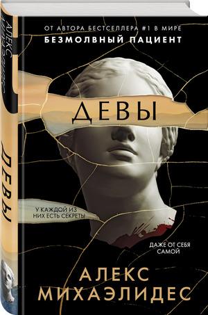 Алекс Михаэлидес «Девы». Новый роман от автора мирового бестселлера «Безмолвный пациент»