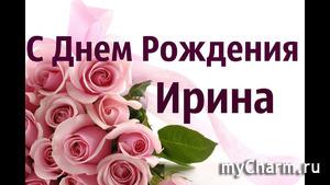 С днем рождения, Ирочка!!!