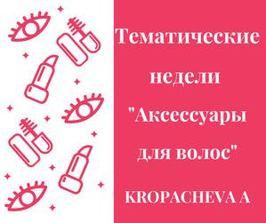 """Тематические недели - """"Аксессуары для волос"""". Kropacheva A."""
