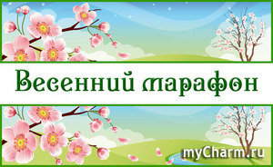 Весенний Марафон стройности красоты и тела Nkova09