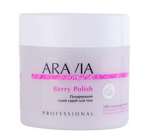 Aravia / Скраб Professional organic Berry Polish