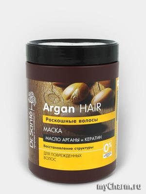 Dr. Sante / Маска для волос Argan. Масло арганы и кератин