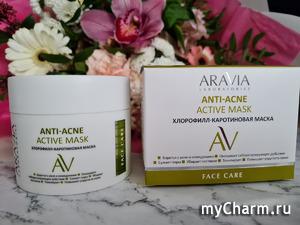 Хлорофилл-каротиновая маска ARAVIA - спасение для жирной и проблемной кожи