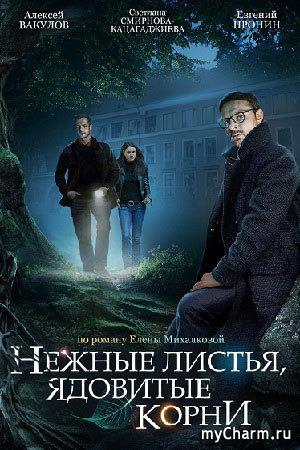 Детективный мини-сериал о том, как страх прошлого приглашает встретиться!