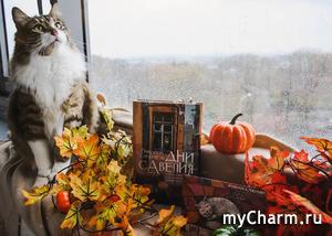 Прогулка с семьей, уют в доме и увлекательное чтение поднимают мне настроение осенью
