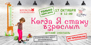 """«Кремль в Измайлово»: детский спектакль """"Когда я стану взрослым"""""""
