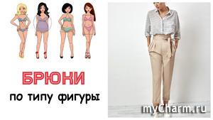 Как выбрать брюки по типу фигуры